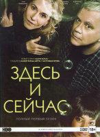 Здесь и сейчас 1 Сезон (10 серий) (2 DVD)