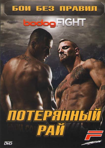 Бои без правил bodogFIGHT Потерянный рай на DVD