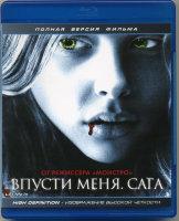 Впусти меня Сага (Blu-ray)