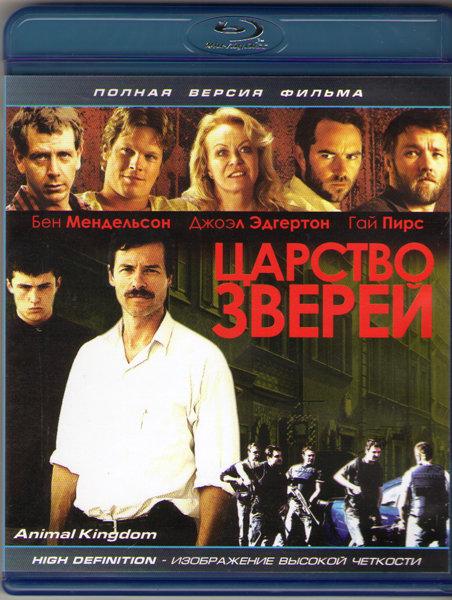 По волчьим законам (Царство зверей) (Blu-ray) на Blu-ray