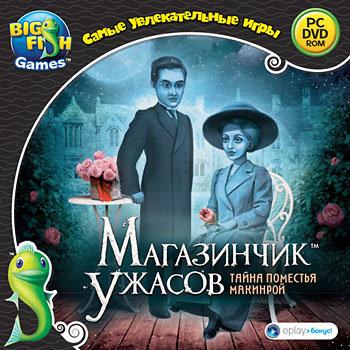 Самые увлекательные игры Магазинчик ужасов Тайна поместья Макинрой (PC DVD)