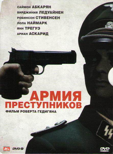 Армия преступников на DVD