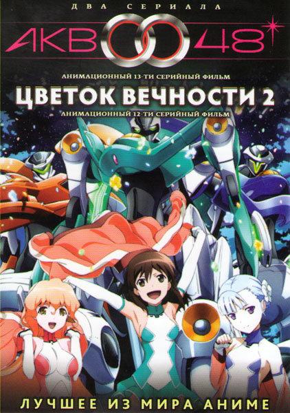 АКБ0048 (13 серий) / Цветок Вечности 2 Сезон (12 серий) (2 DVD) на DVD