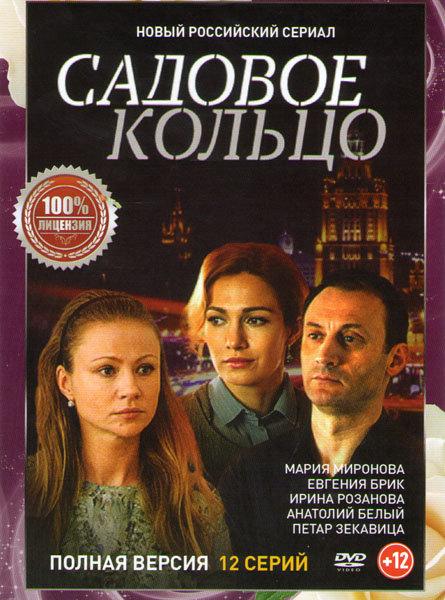 Садовое кольцо (12 серий) на DVD