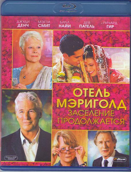 Отель Мэриголд Заселение продолжается (Blu-ray) на Blu-ray