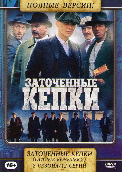 Острые козырьки (Заточенные кепки) 1,2 Сезоны (12 серий)  на DVD