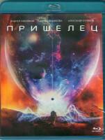 Пришелец (Blu-ray)