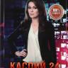 Каспий 24 (8 серий)* на DVD