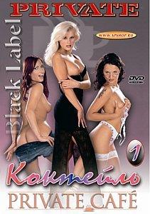 КОКТЕЙЛЬ-1 на DVD