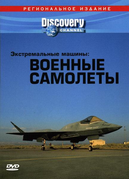 Discovery  Экстремальные машины  Военные самолеты  на DVD
