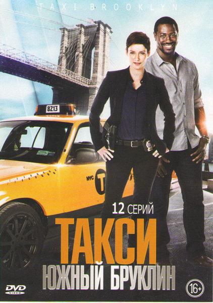 Такси Южный Бруклин (12 серий) на DVD
