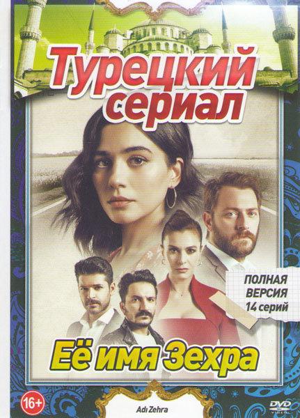 Ее имя Зехра (14 серий) на DVD