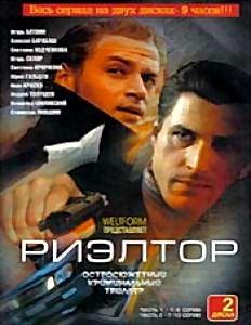 Риэлтор 12 серий на DVD