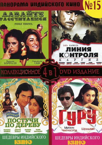 Панорама Индийского кино 15 часть ( Давайте расчитаемся/Линия контроля/Постучи по дереву/Гуру) на DVD