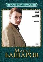 Коллекция фильмов Марат Башаров (Слова и музыка / Индус / Утесов. Песня длиною в жизнь...) (3 DVD)