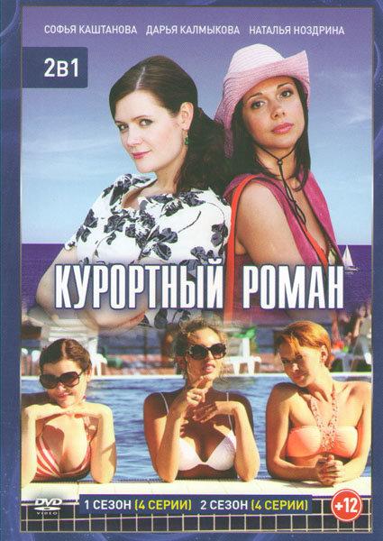 Курортный роман (4 серии) / Курортный роман 2 (4 серий) на DVD