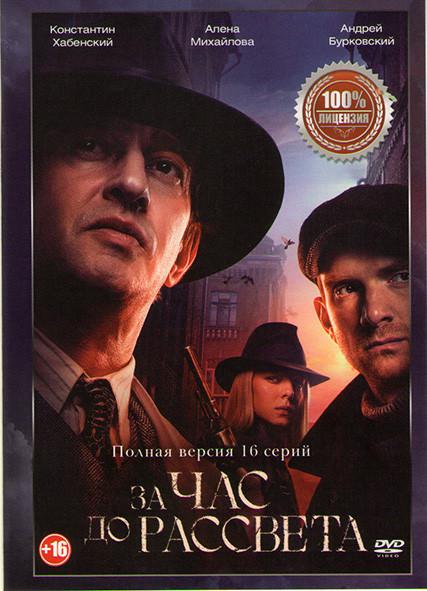 За час до рассвета (16 серий) на DVD