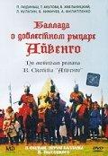 Баллада о доблестном рыцаре Айвенго на DVD