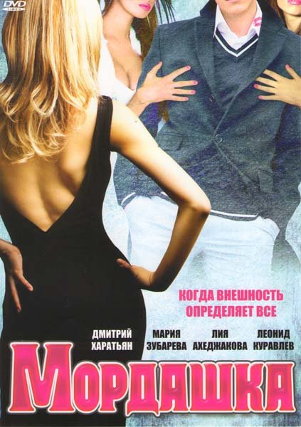 Мордашка на DVD