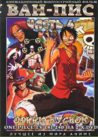 Ван Пис TV (181-240 серии) (2 DVD)