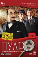 Пуаро 13 Сезон (5 DVD)