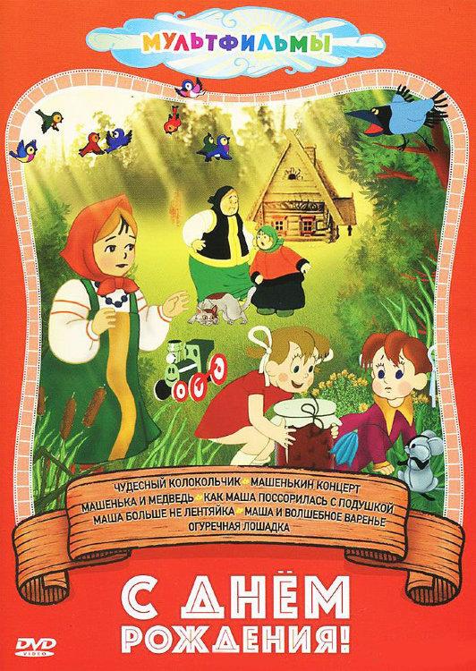 С Днем рождения 1,2,3,4 Выпуски (4 DVD) на DVD