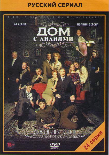 Дом с лилиями (24 серии) (2DVD)* на DVD