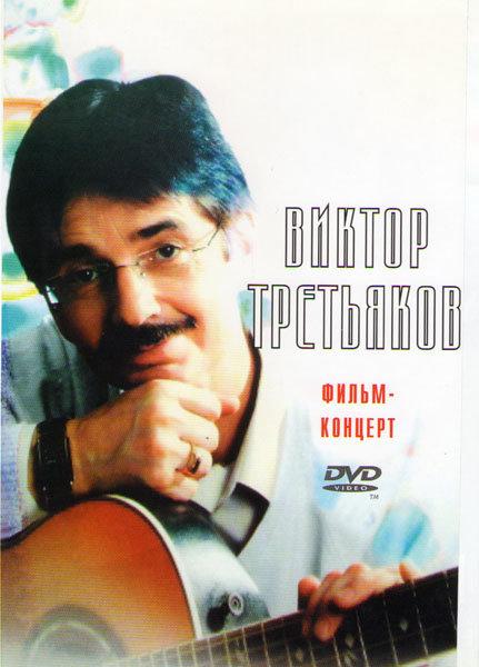 Виктор Третьяков Фильм концерт на DVD
