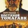 Костяной томагавк на DVD