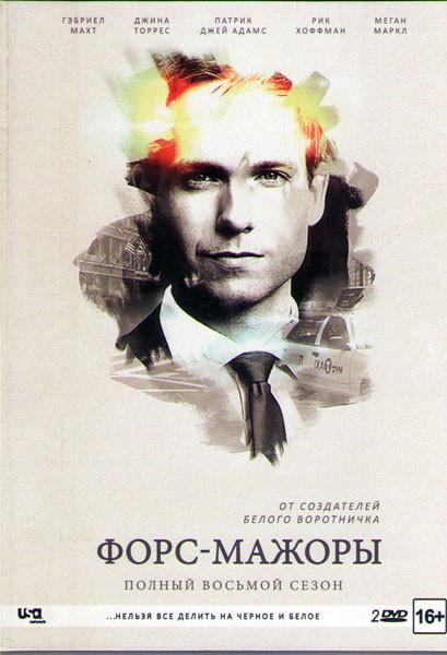 Форс мажоры 8 Сезон (16 серий) (2 DVD) на DVD