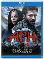 Арн Объединенное королевство  (Blu-ray)