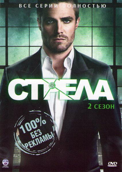 Стрела 2 Сезон (23 серии) (3 DVD)