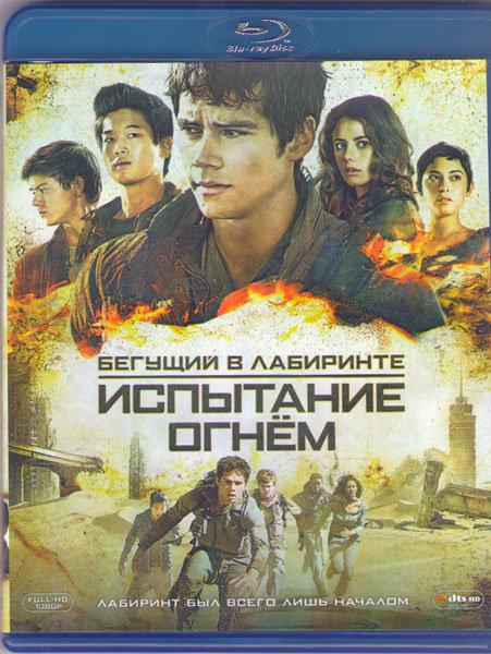 Бегущий в лабиринте 2 Испытание огнем (Blu-ray)* на Blu-ray