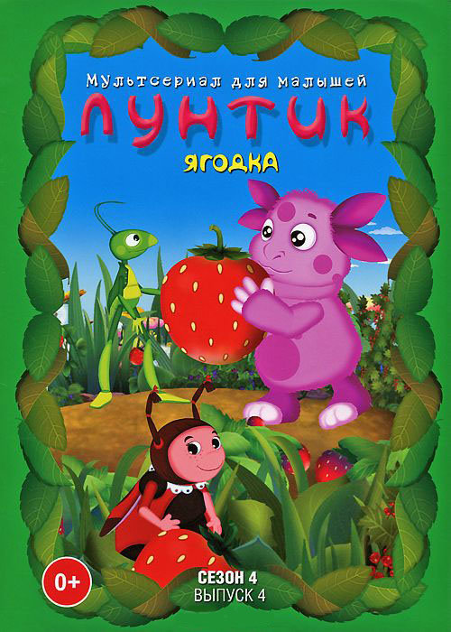 Лунтик 4 Сезон 4 Выпуск Ягодка (13 серий) на DVD