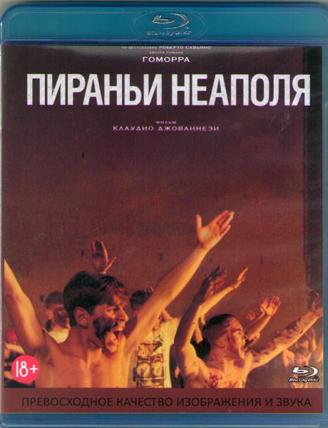 Пираньи Неаполя (Blu-ray)