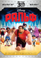 Ральф 3D+2D (Blu-ray)