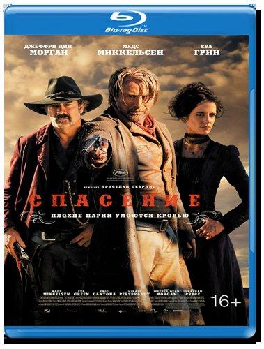Спасение (Blu-ray)* на Blu-ray