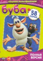 Буба (58 серий)