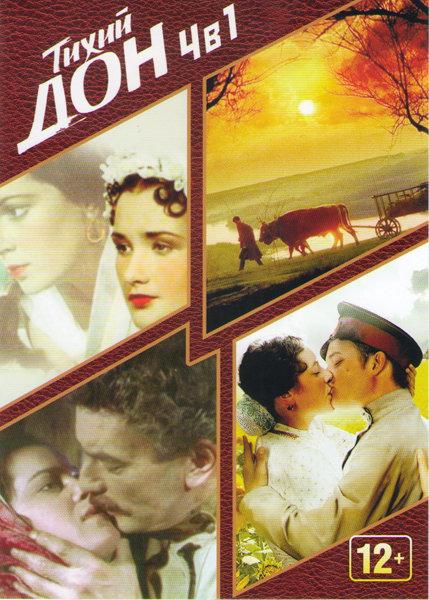 Тихий Дон 1930 / Тихий Дон 1992-2006 (7 серий) / Тихий Дон 1957 / Тихий Дон 2015 на DVD