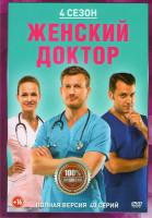 Женский доктор 4 Сезон (40 серий)