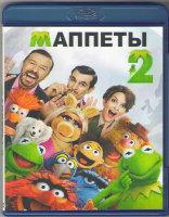 Маппеты 2 (Blu-ray)