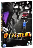 Оттепель (6 серий) (2 DVD)