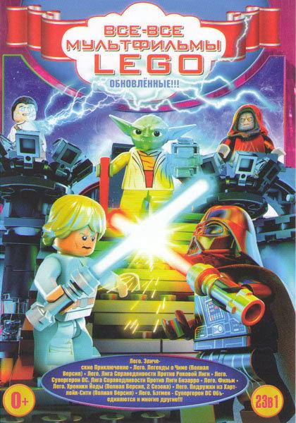 Все все мультфильмы Lego (обновленные) (Лего Эпические приключения / Лего Легенда о Чиме / Лего Лига справедливости против Роковой Лиги / Лего Суперге на DVD