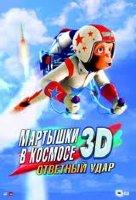 Мартышки в космосе 3D Ответный удар (3D открытка в подарок)