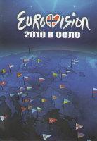 Evrovision 2010 в Осло