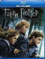 Гарри Поттер и Дары смерти 1 Часть 3D (Blu-ray 50GB)