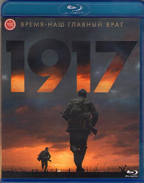 1917 (Blu-ray)* на Blu-ray