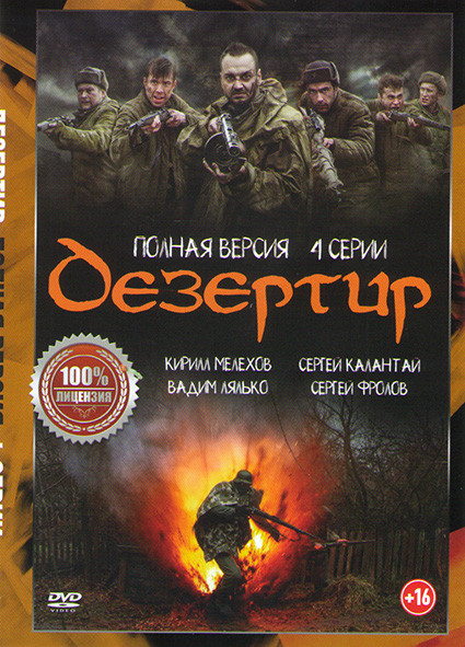 Операция Дезертир (4 серии) на DVD