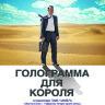 Голограмма для короля (Blu-ray)* на Blu-ray