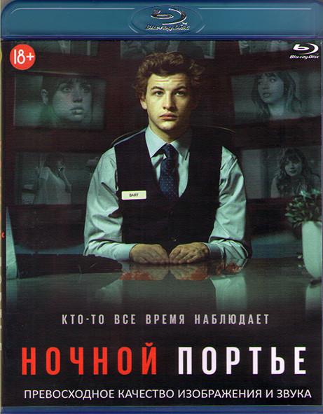 Ночной клерк (Ночной портье) (Blu-ray)* на Blu-ray
